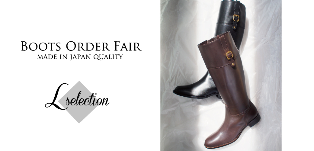 〈L selection〉Boots Order Fair